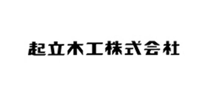 起立木工株式会社